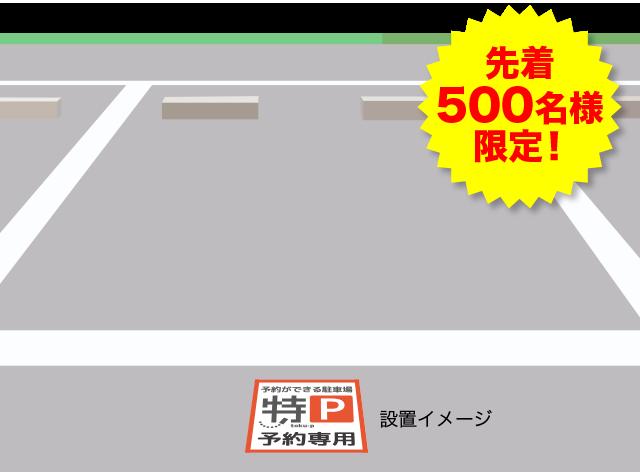 特P ( とくぴー )プレオープン限定駐車場事前登録キャンペーン