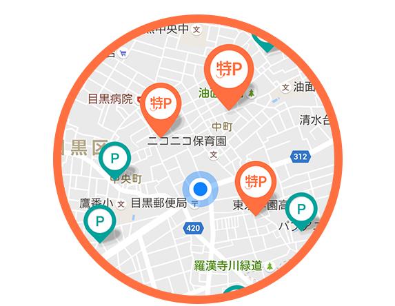 特P[ とくぴー ]の使い方ステップ2、目的地周辺の駐車場を検索