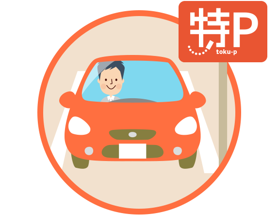 とくぴー[ 特P ]の使い方ステップ3、予約時間内なら駐車場からの車の出し入れも自由