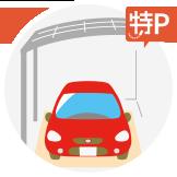 駐車場有効活用その1、特P - とくぴー に空き駐車場を提供