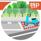 駐車場有効活用その2、とくぴー- 特P -にバイク用として駐車場提供