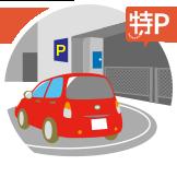 駐車場有効活用その4、特P | とくぴー に時間貸駐車場を一時提供