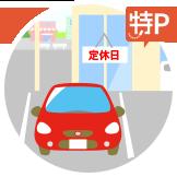 駐車場有効活用その5、とくぴー| 特P に店舗駐車場を提供