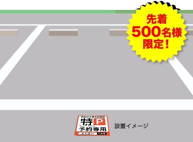 特P ( とくぴー )プレオープン限定駐車場登録キャンペーン