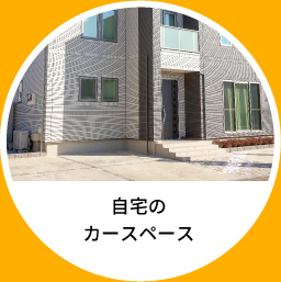 特P< とくぴー >駐車場、自宅のスペースが活用できる