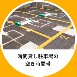 特P|とくぴー駐車場、時間貸し駐車場やコインパーキングの空き時間が活用できる