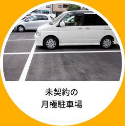 特P[ とくぴー ]駐車場、月極駐車場が未契約のとき活用できる
