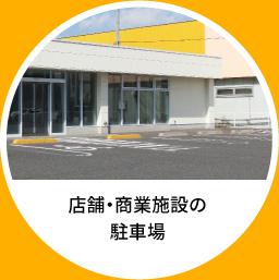 特P-とくぴー-駐車場、店舗や商業施設の駐車場が活用できる