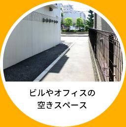 特P< とくぴー >駐車場、ビルやオフィスの空きスペースが活用できる