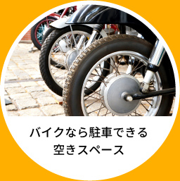 特P(とくぴー)駐車場、バイクが置ける空きスペースが活用できる