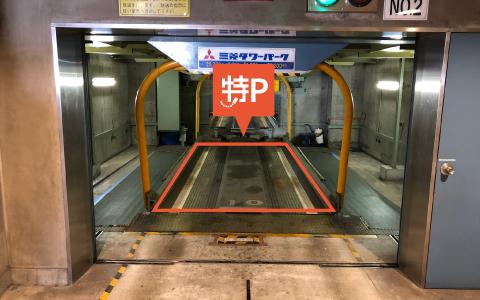 特Pの日本薬学会長井記念館駐車場