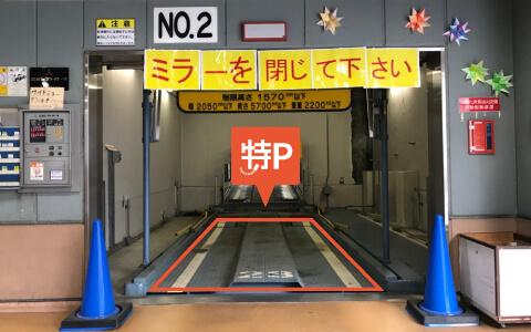 特Pのワークピア横浜駐車場