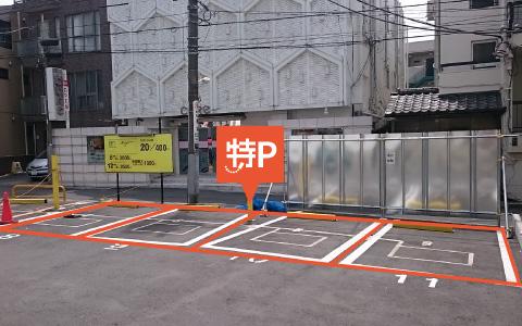 特PのMr.P円山町駐車場