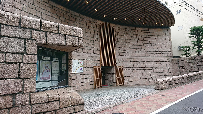 渋谷区松濤美術館