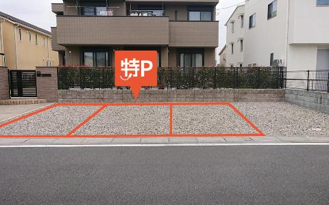 美園5-38-3駐車場