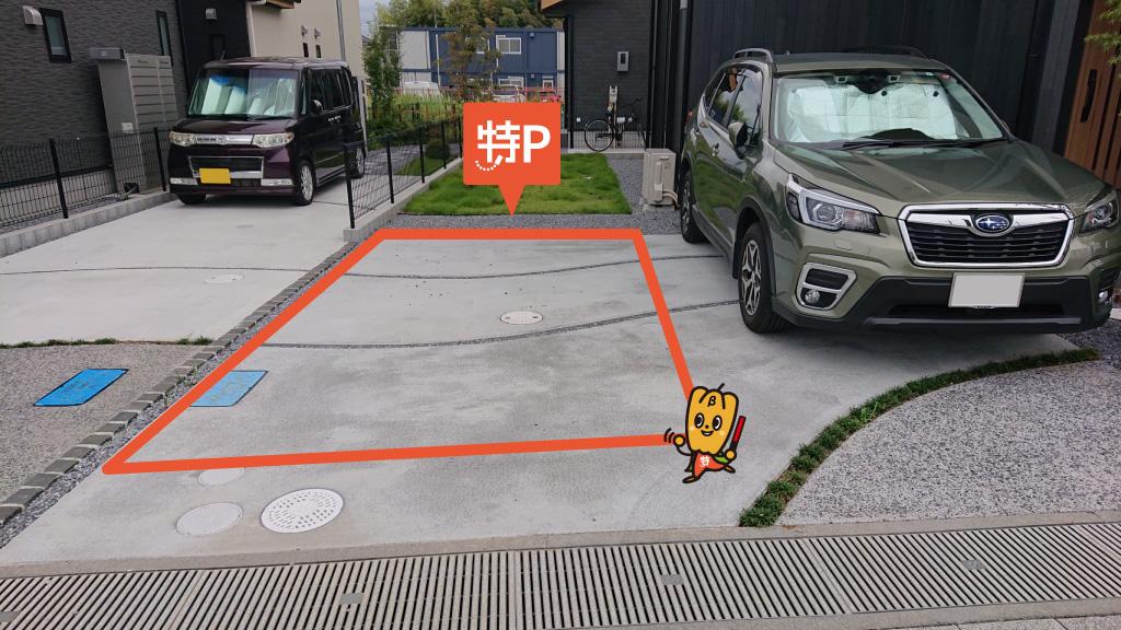 特Pの美園2-15-11駐車場