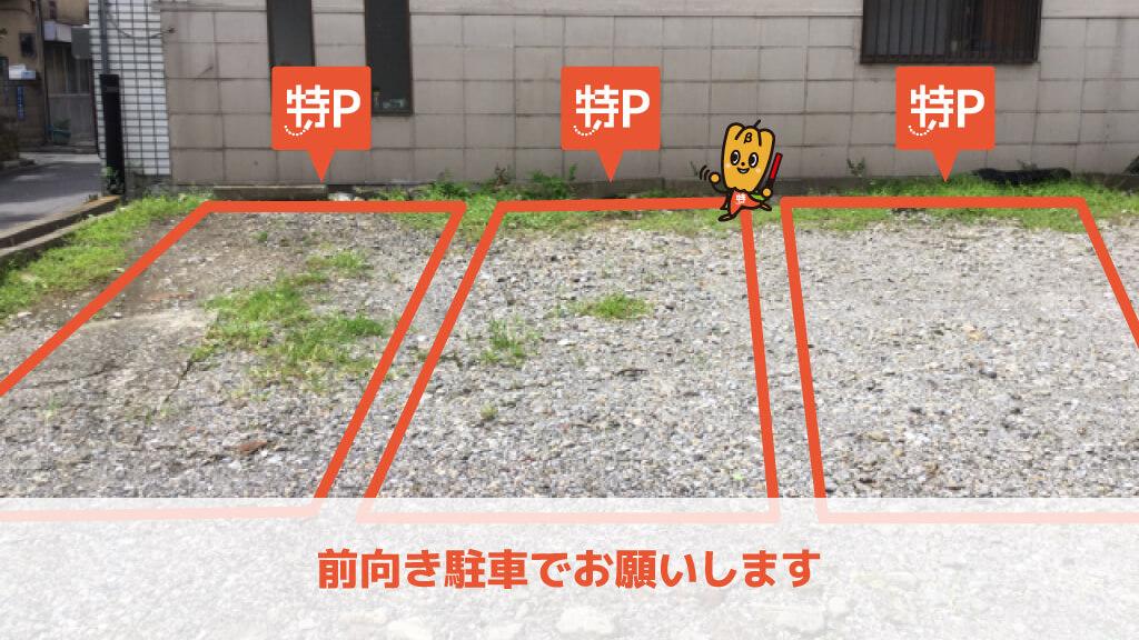 特Pの亀戸3-44-16駐車場
