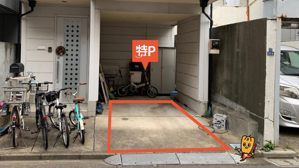 特Pの横川1-12-4駐車場