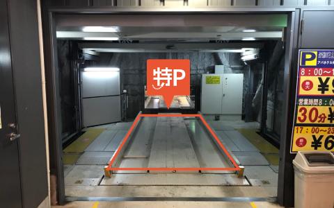 特Pのアパホテル神戸三宮駐車場