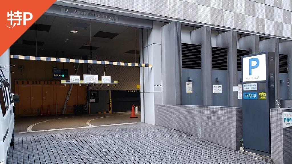特Pのメルパルク京都駐車場